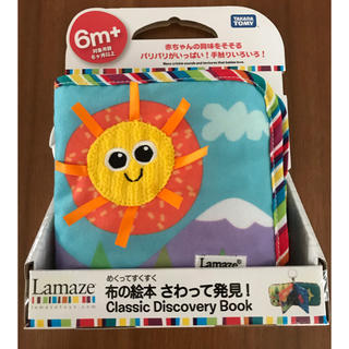 タカラトミー(Takara Tomy)の布の絵本 さわって発見! タカラトミー(知育玩具)