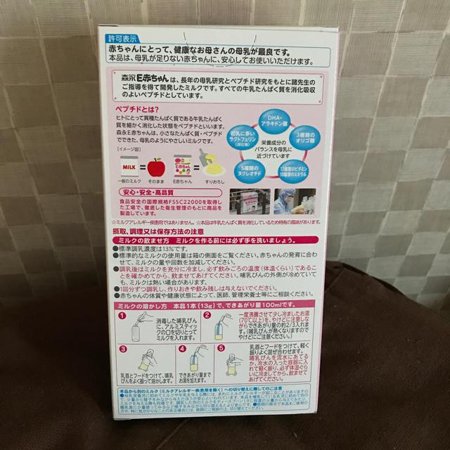 森永乳業(モリナガニュウギョウ)の粉ミルク コスメ/美容のスキンケア/基礎化粧品(乳液 / ミルク)の商品写真
