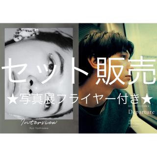 吉沢亮 Interview Departure セット