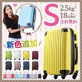 スーツケース 機内持ち込み 小型 Sサイズ 超軽量(スーツケース/キャリーバッグ)