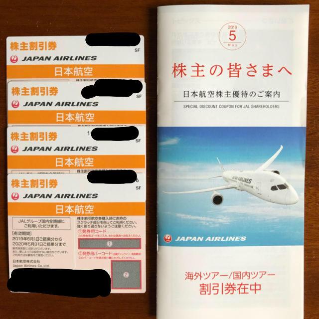 JAL(日本航空)(ジャル(ニホンコウクウ))の最終値下げ JAL 日本航空 株主優待券 4枚 セット 割引券 チケットの優待券/割引券(その他)の商品写真