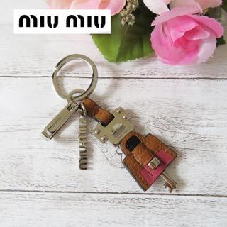 miumiu - ミュウミュウ✨キーリング✨バッグチャーム✨鞄♥レザー✨❤極美品❤ 239
