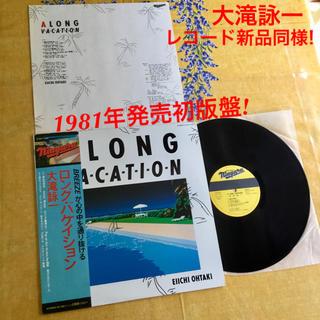 レア美品!1981年発売初版盤 レコード新品同様! 大滝詠一 ロングバケイション