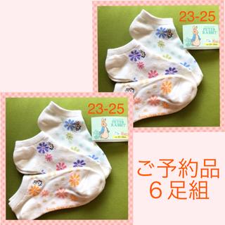 ピーターラビットの刺繍が可愛い❣️靴下 3足組 LS-1 23-25