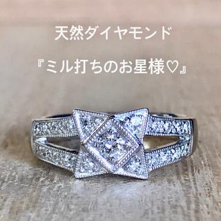 天然 ダイヤ リング 『ミル打ちのお星様♡』PT900(リング(指輪))