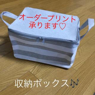 収納ボックス♡オーダーページ