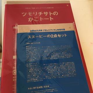 ツモリチサト(TSUMORI CHISATO)のInRed付録 6月7月号セット ツモリチサト スヌーピー(トートバッグ)