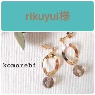 rikuyui様 ②金属フックピアス(ピアス)