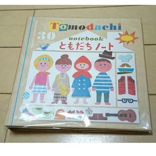 コクヨ(コクヨ)のともだちノート コクヨ tomodachi notebook(ノート/メモ帳/ふせん)