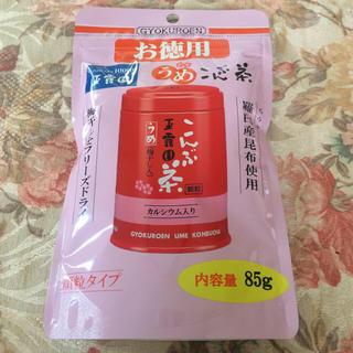 玉露園 うめこんぶ茶 カルシウム入り お徳用 顆粒スタンドタイプ(茶)
