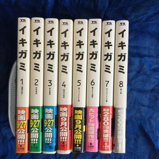 ショウガクカン(小学館)のイキガミ 1-8巻セット 間瀬元朗(少年漫画)