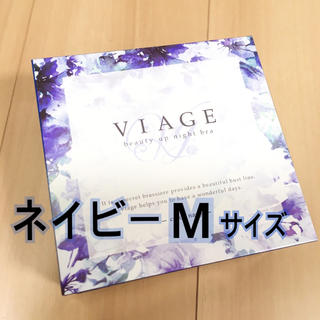 viage ナイトブラ✳︎ネイビー Mサイズ♪