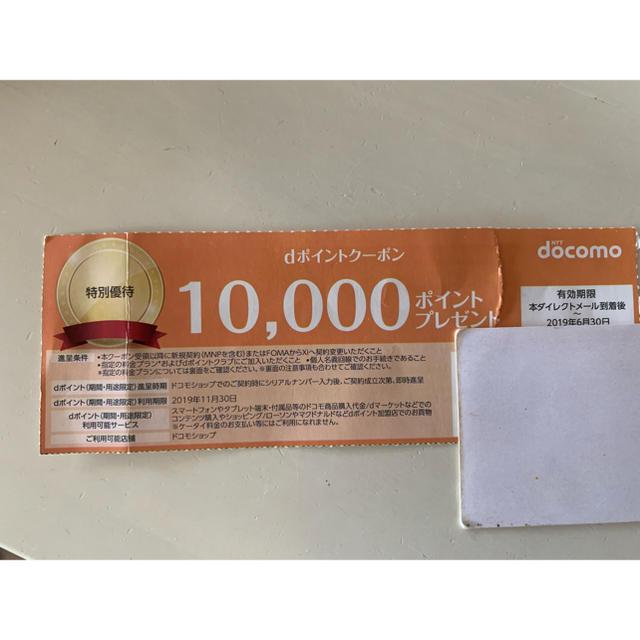 NTTdocomo(エヌティティドコモ)のドコモ クーポン チケットの優待券/割引券(その他)の商品写真