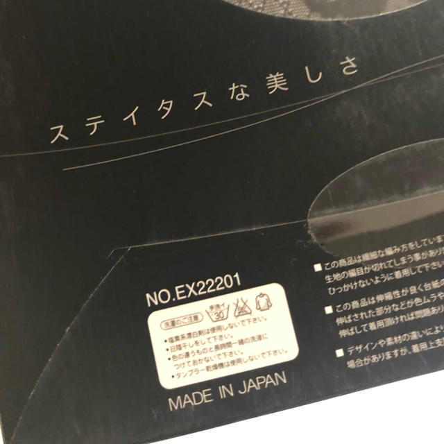 Atsugi(アツギ)の新品未使用exhale網タイツ ブラック ATSUGI M-L レディースのレッグウェア(タイツ/ストッキング)の商品写真