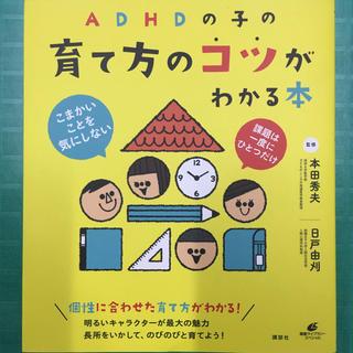 コウダンシャ(講談社)のADHDの子の育て方のコツがわかる本(住まい/暮らし/子育て)