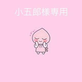 ボウダンショウネンダン(防弾少年団(BTS))の小五郎様専用(その他)