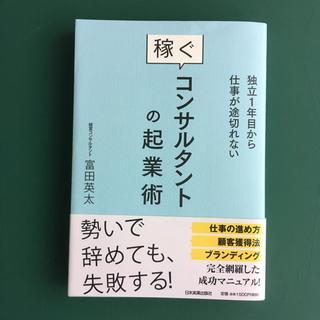 稼ぐ コンサルタントの起業術 富田英太