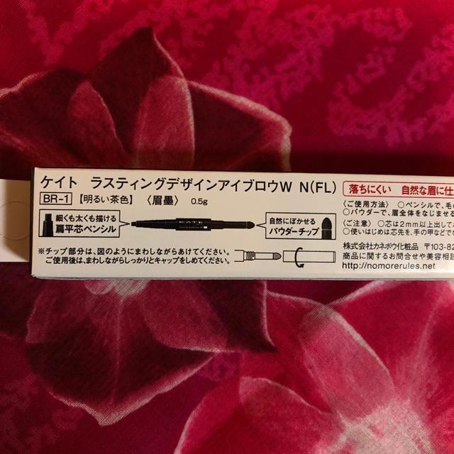 KATE(ケイト)のBR-1(扁平タイプ) eyebrow  コスメ/美容のベースメイク/化粧品(アイブロウペンシル)の商品写真