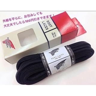 レッドウィング(REDWING)のレッドウィングREDWING靴紐シューレース黒ブーツレース革紐レザー紐ブラック(ブーツ)
