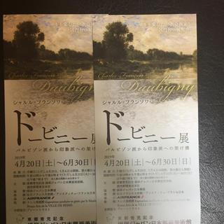えな様専用ドービニー展 招待券 チケット(美術館/博物館)