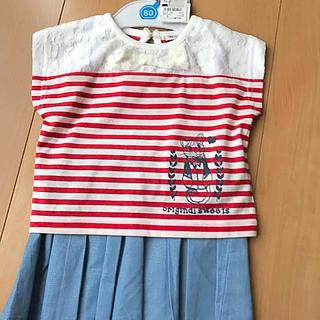 ニシマツヤ(西松屋)のタグ付き 80 ボーダー半袖シャツとスカートのセットアップ(ワンピース)