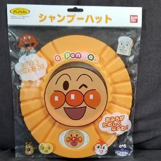 アンパンマン(アンパンマン)のお値下♡︎アンパンマン シャンプーハット(お風呂のおもちゃ)