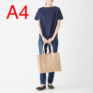 ムジルシリョウヒン(MUJI (無印良品))の無印良品 ジュートマイバッグ A4 新品(トートバッグ)