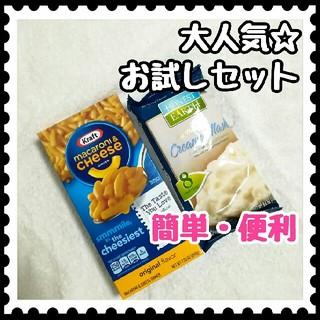 コストコ(コストコ)のマカロニチーズ&マッシュポテト お買い得✨(インスタント食品)