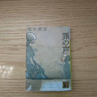 講談社 - 塩田武士「罪の声」