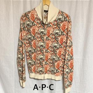 A.P.C - A・P・C アーペーセー パイル地 ジップアップジャケット
