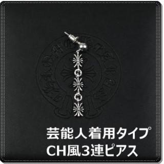 アクセサリー 十字架ピアス 3連クロス レトロ ヴィンテージ調 両耳用(ピアス)