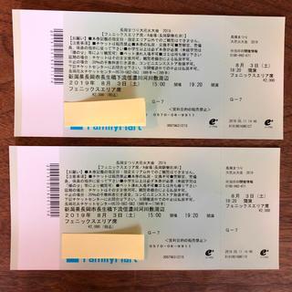 長岡花火チケット 8月3日