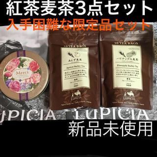 ルピシア(LUPICIA)の限定ルピシア メルシー ミルフォア 紅茶 パイナップル麦茶 あんず麦茶 3点(茶)