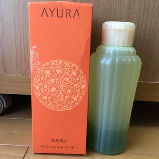 AYURA - アユーラ メディテーションバスα