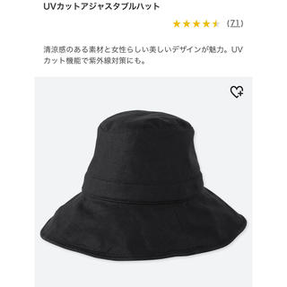 ユニクロ(UNIQLO)の美品  UVカットアジャスタブルハット 今季 黒 ブラック帽子(ハット)