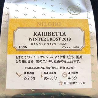ルピシア(LUPICIA)のカイルベッタウィンターフロスト2019(茶)