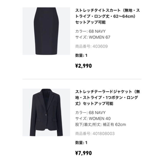 ユニクロ(UNIQLO)のユニクロストレッチスーツ ネイビーLサイズ(スーツ)