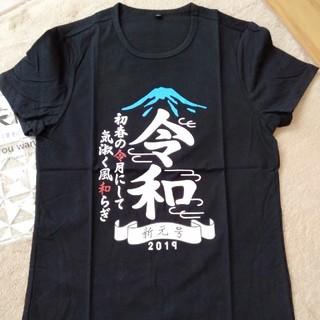 令和Tシャツ 新品未使用品(Tシャツ/カットソー(半袖/袖なし))