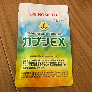 アジノモト(味の素)のカプシEX 12粒入り(その他)