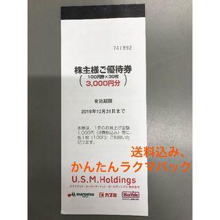 AEON - USMH ユナイテッドスーパーマーケット 株主優待券 有効期限12/31