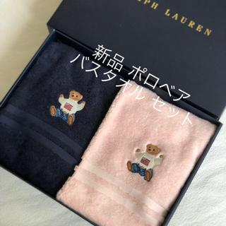 ラルフローレン(Ralph Lauren)の新品  ラルフローレン ベア バスタオル 2枚セット(タオル/バス用品)