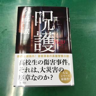 カドカワショテン(角川書店)の呪護   今野 敏(文学/小説)