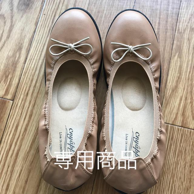 FELISSIMO(フェリシモ)のフェリシモ  軽やかリボンくにゃプス レディースの靴/シューズ(バレエシューズ)の商品写真