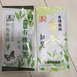知覧農園 有機栽培お茶 2袋(茶)