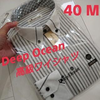 40 M♥メンズ紳士!超高級ワイシャツ♥長袖DEEP OCEAN 白黒ストライプ