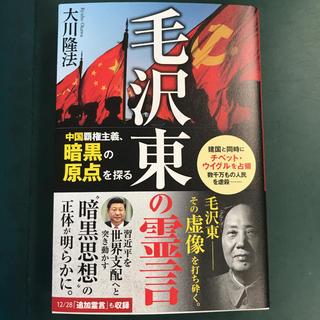 毛沢東の霊言 中国覇権主義、暗黒の原点を探る