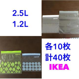 イケア(IKEA)のIKEAジップロック2.5L 1.2L 各10枚 計40枚(収納/キッチン雑貨)