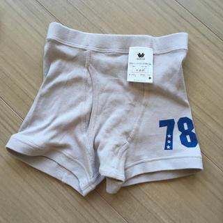 475937eb43ce82 ワコール(Wacoal)のワコール 男の子 パンツ ボクサーパンツ 新品 120(下着)