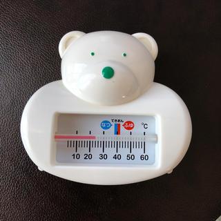 ニシマツヤ(西松屋)の温度計 沐浴 ベビーバス(その他)