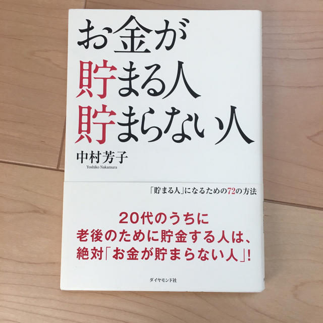 お金が貯まる人貯まらない人 中村芳子 エンタメ/ホビーの本(ビジネス/経済)の商品写真